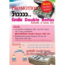 โปร Double Bonus PG&P THAI